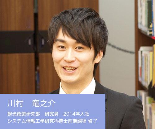 川村 竜之介 観光政策研究部 研究員 2014年入社