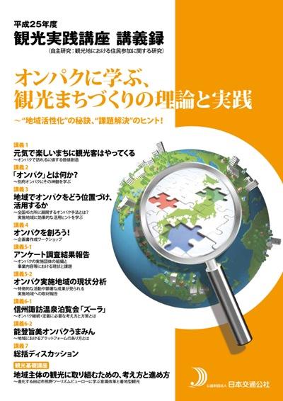 平成25年度観光実践講座講義録