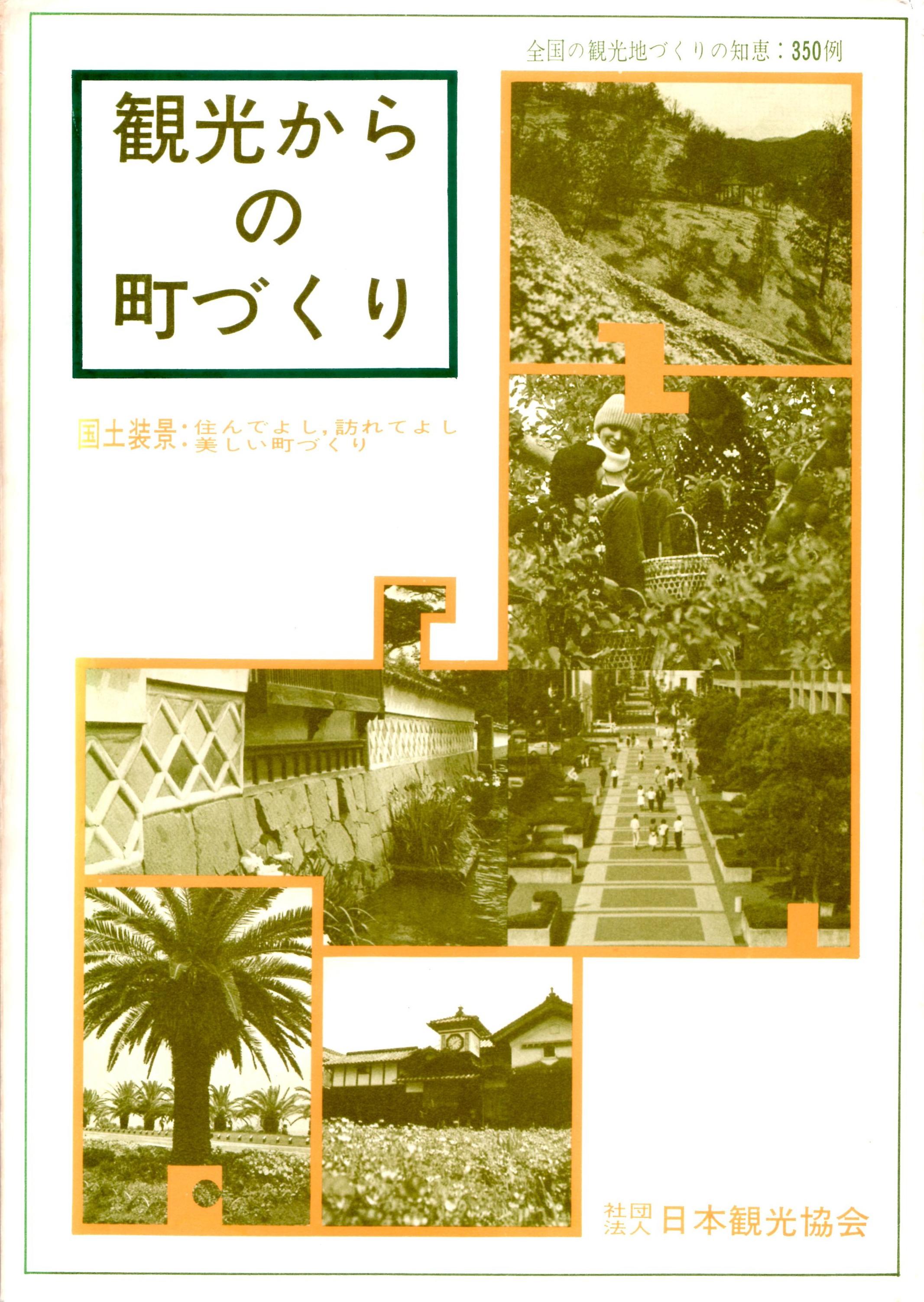 図表05_観光からのまちづくり<表紙>