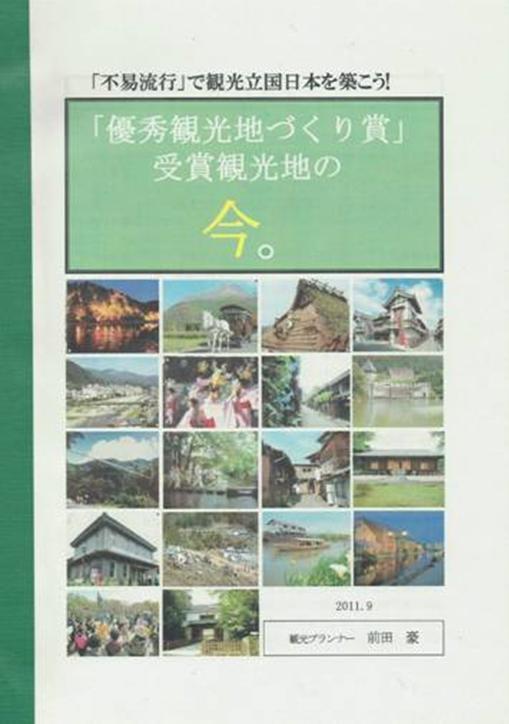 図表07_優秀観光地づくり