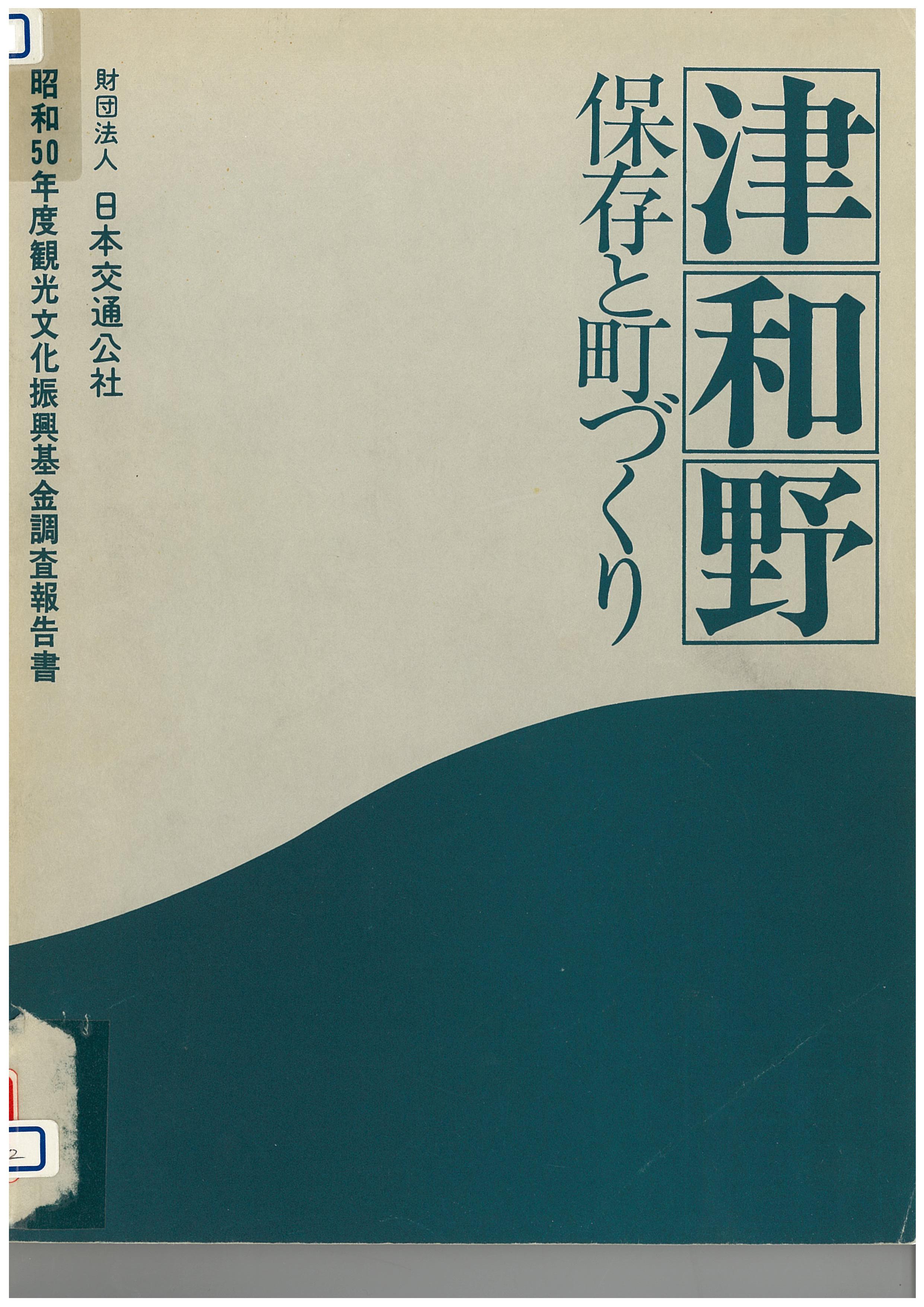 図7 津和野 保存と町づくり、財団法人日本交通公社(表紙)