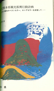 図7『熊本県観光振興行動計画』(熊本県)の表紙
