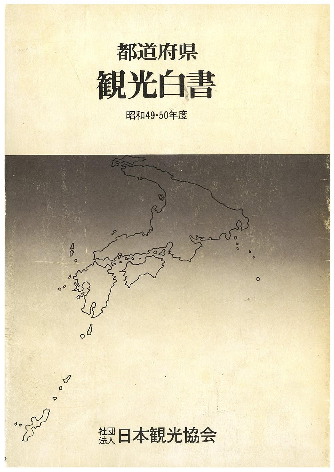 図5 都道府県白書