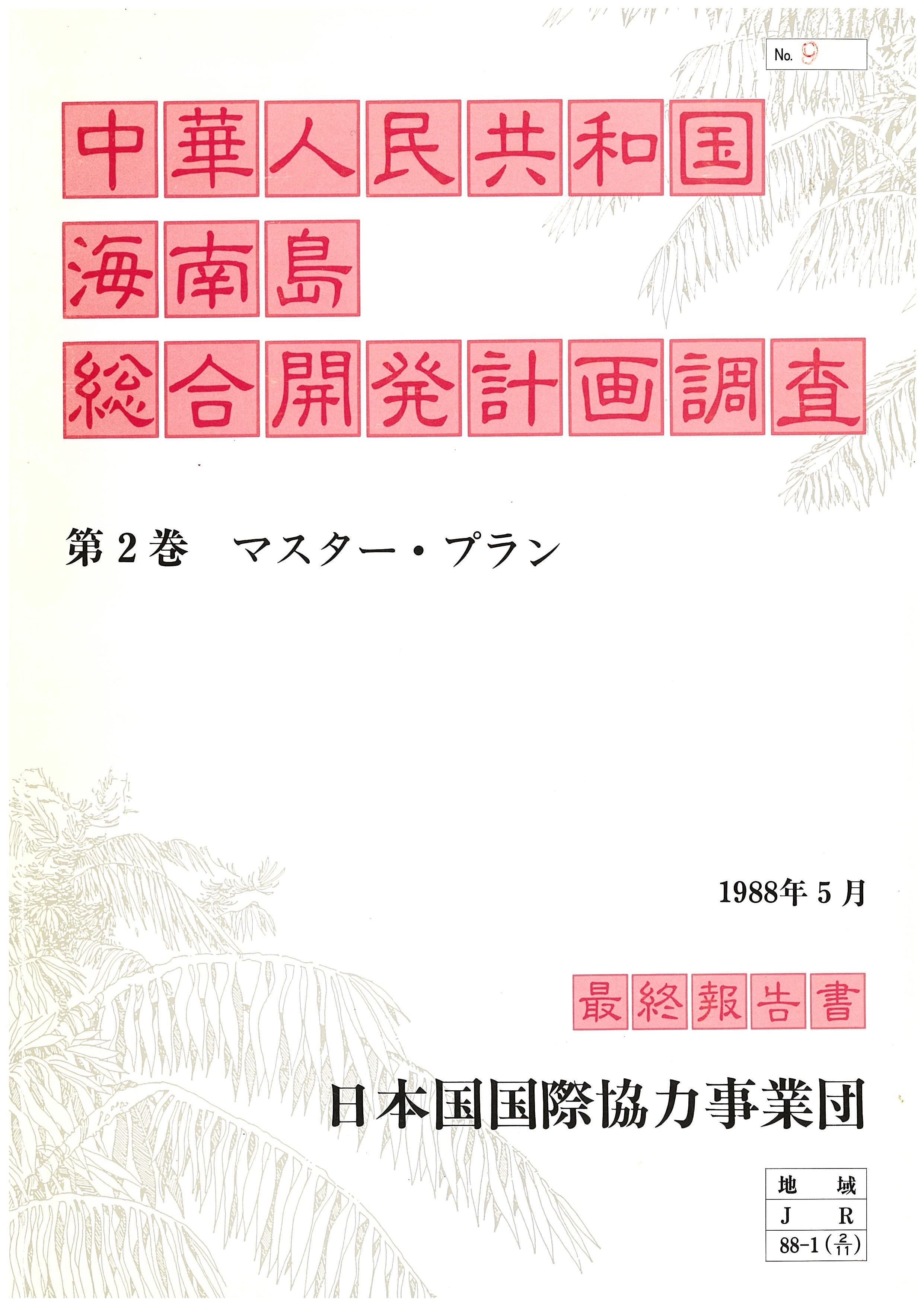 図3 中華人民共和国 海南島 総合開発計画調査、