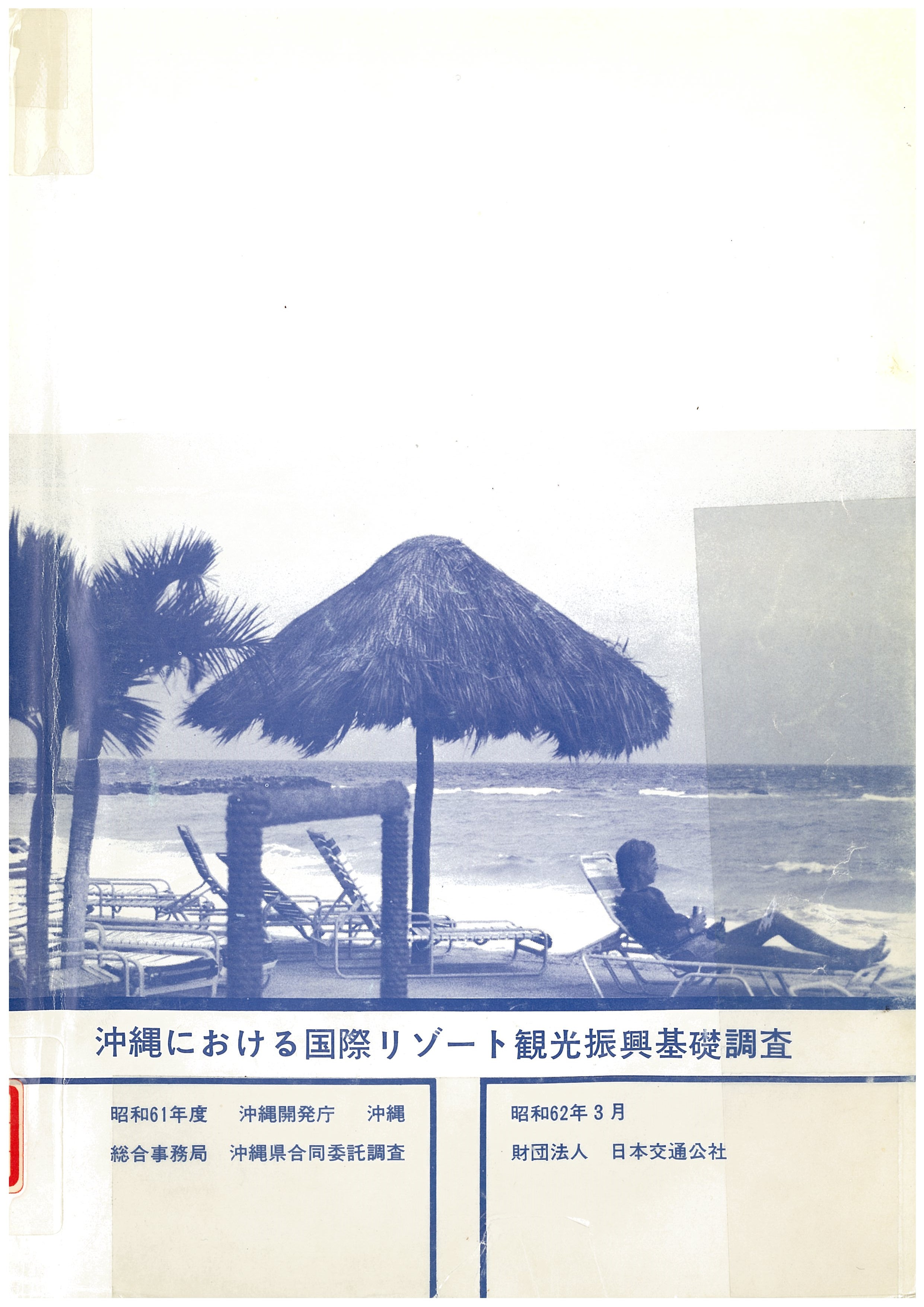 図2 沖縄における国際リゾート観光振興基礎調査、