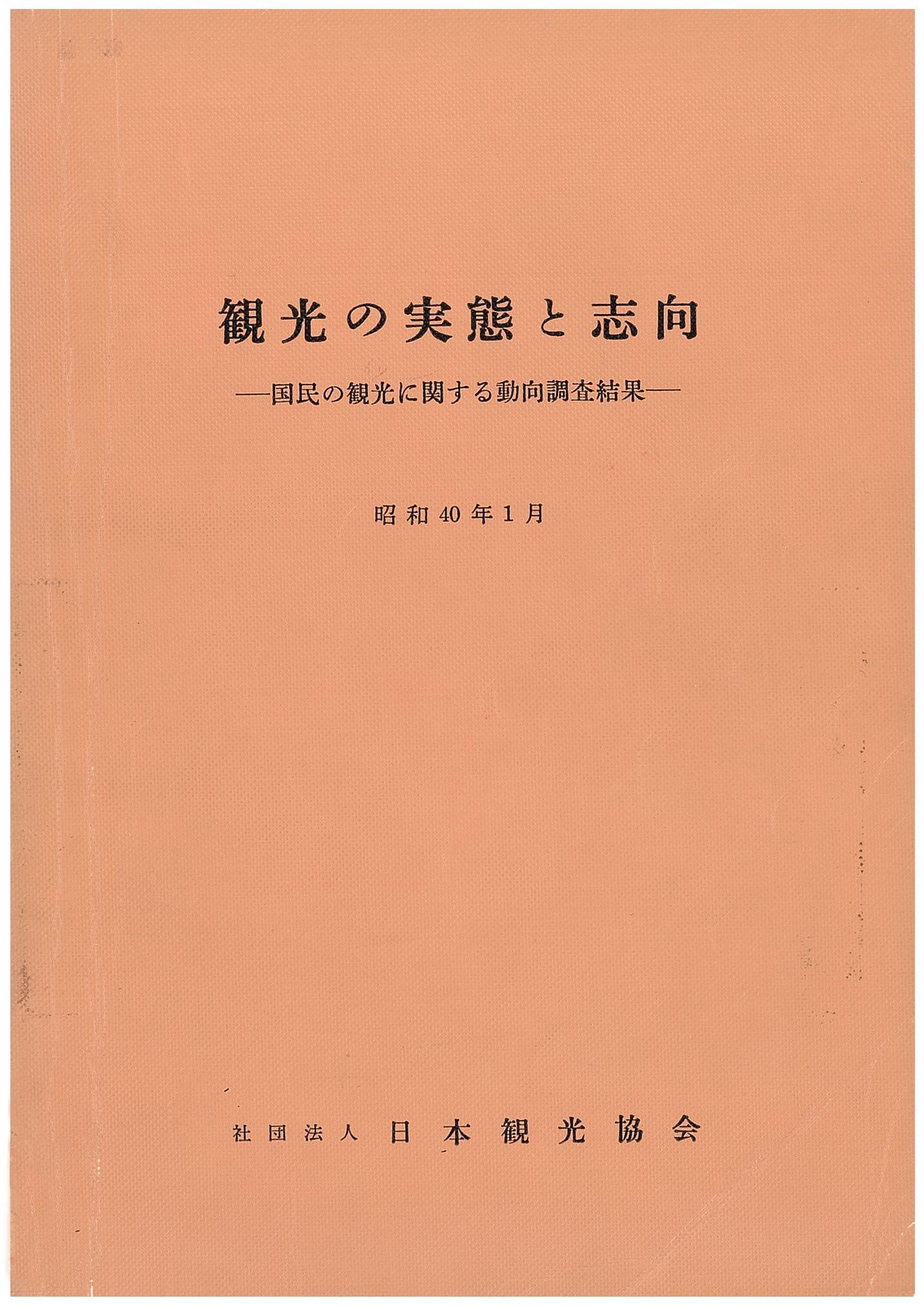 図3 『観光の実態と志向 昭和40年1月』