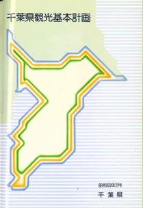 図6『千葉県観光基本計画』(千葉県)の表紙