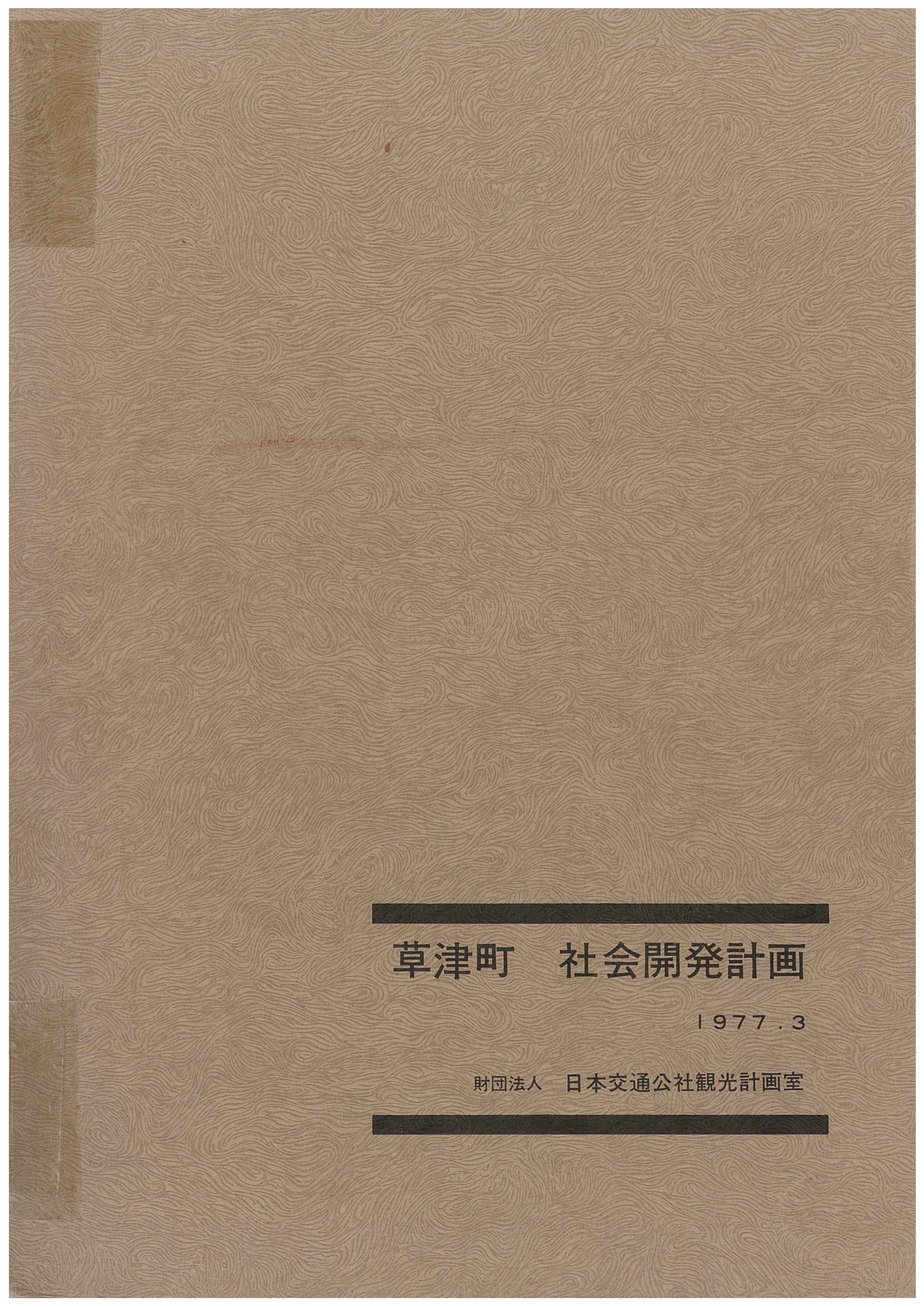 図5 草津町 社会開発計画 1977.3 財団法人日本交通公社 観光計画室
