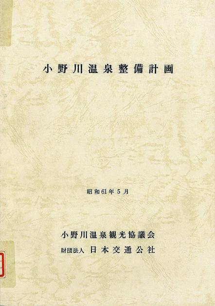 図10(表紙)小野川温泉整備計画 MZ-60-35