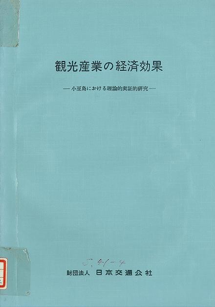 図1 『観光産業の経済効果-小豆島における理論的研究-』(1966)