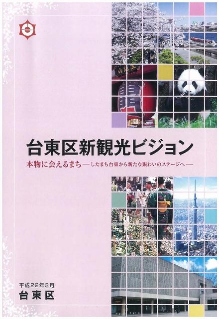 図14 『台東区新観光ビジョン』