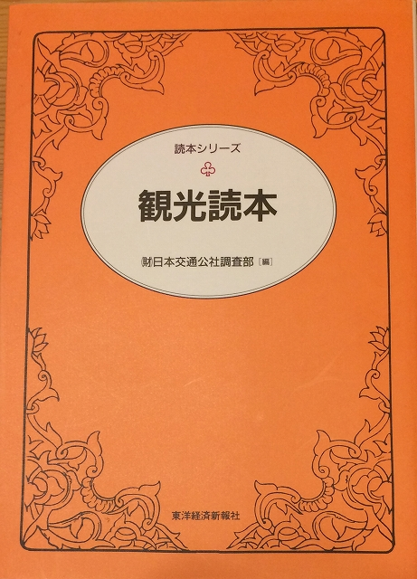 図5 『観光読本』