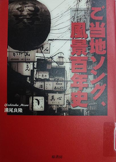 図11『ご当地ソング 風景百年史』(2011)
