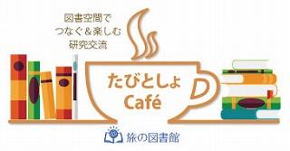 ★たびとしょcafeロゴ