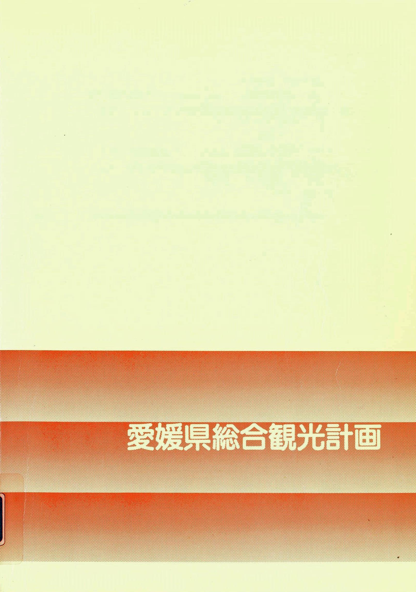 図2 『愛媛県総合観光計画(調査)』(1987)表紙)愛媛県総合観光計画 MZ61-35