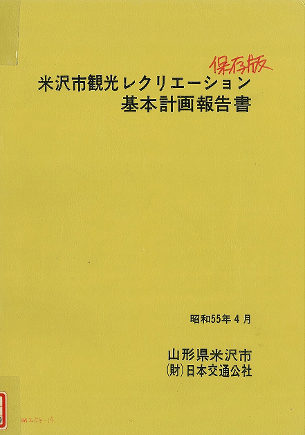 図8(表紙)米沢市観光レクリエーション基本計画報告書 MZ54-19
