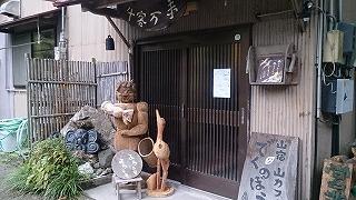 写真1 山カフェ「でくのぼう」の入り口