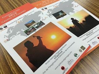 「熊野古道」の押印帳と「サンティアゴ巡礼の道」のクレデンシャルを共通化したもの