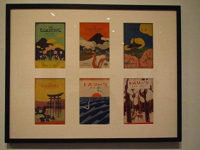 ジャパン・ツーリスト・ビューローの機関誌『ツーリスト』 の表紙を飾った杉浦非水の画