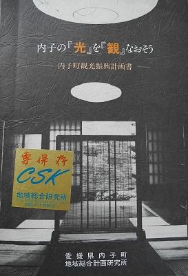 図8 内子の『光』を『観』なおそう 内子町観光振興計画書 表紙