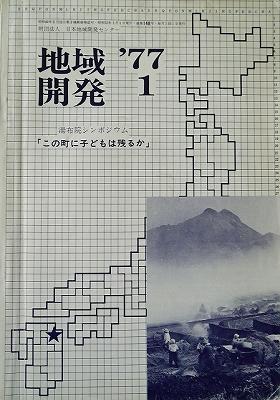 図4 湯布院シンポジウム「この町に子どもは残るか」の特集表紙