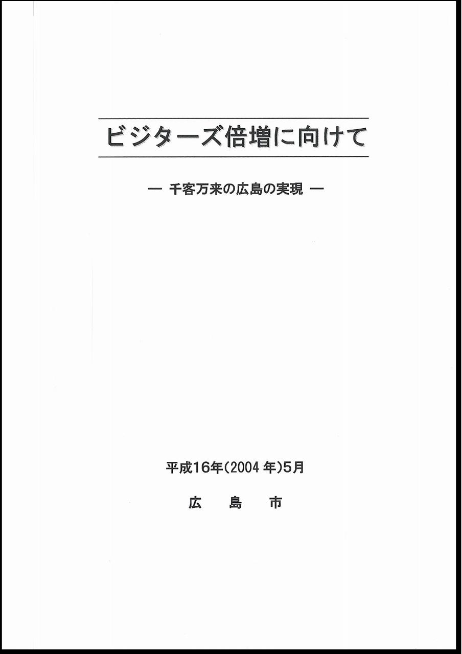 図15 『ビジターズ倍増に向けて-千客万来の広島の実現-』