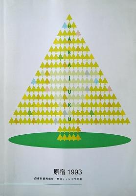 図10 『原宿1993』商店街振興組合 原宿シャンゼリゼ会