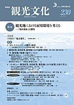 観光地における雇用環境を考える(機関誌「観光文化」230号)