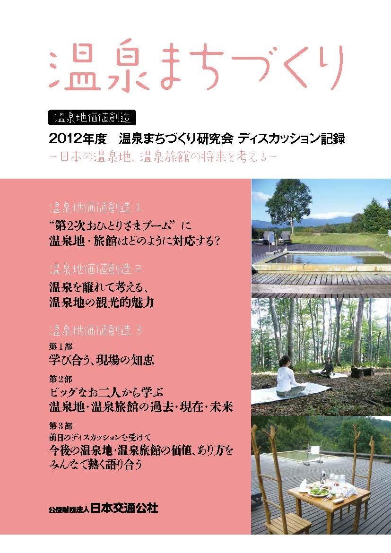onmachi2012cover