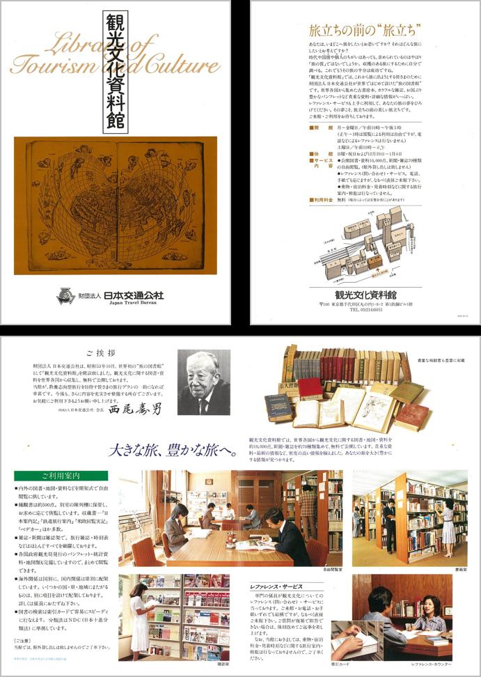 図1 開設初代のパンフレット