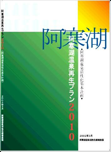 図11 阿寒湖温泉再生プラン2010