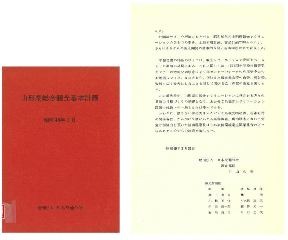 図6 山形県総合観光基本計画統合