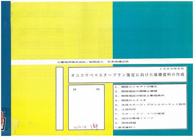 図8『ホテルオニコウベマスタープラン策定に向けた基礎資料の作成』