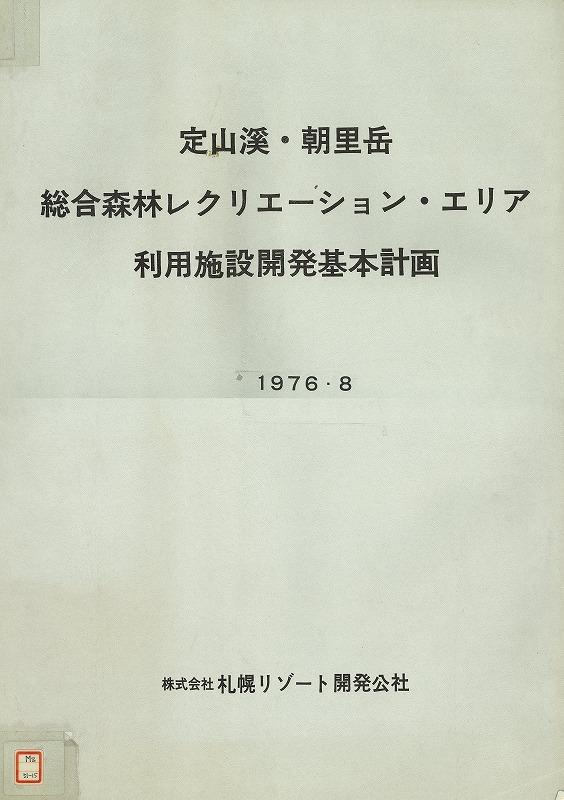 図7定山渓・朝里岳森林レクエリア利用施設基本計画