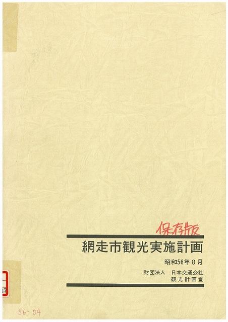 図9 表紙_網走市観光実施計画