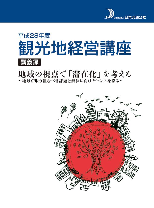 h28kankouchikeiei-cover