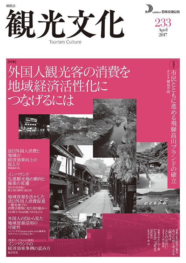 外国人観光客の消費を地域経済活性化につなげるには (観光文化 233号)