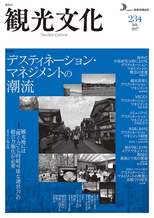 機関誌「観光文化」234号