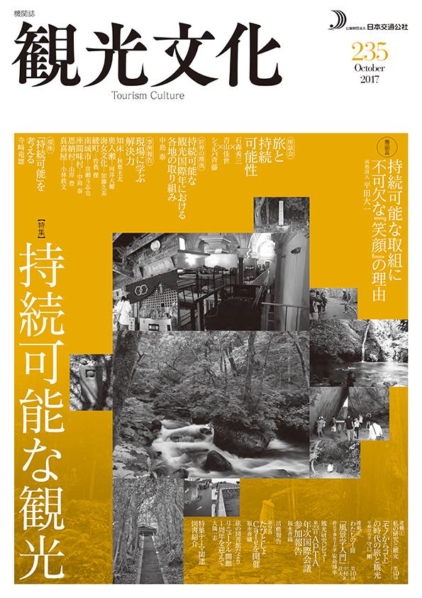 機関誌「観光文化」235号