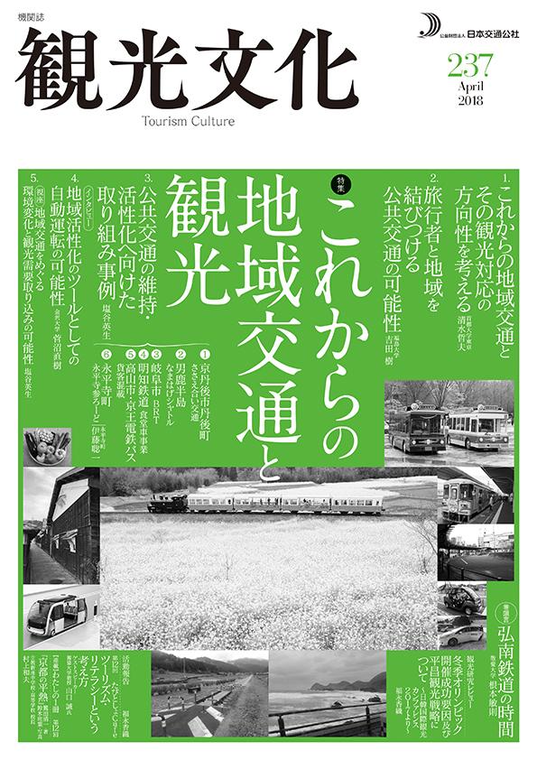 機関誌「観光文化」237号