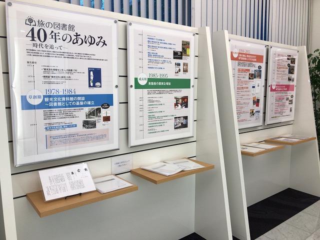 旅の図書館 40年のあゆみ -時代を追って-(2018年10月~12月)