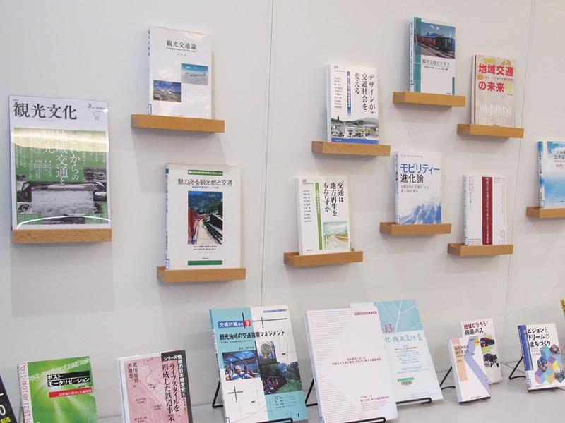 機関誌「観光文化」特集テーマ関連図書