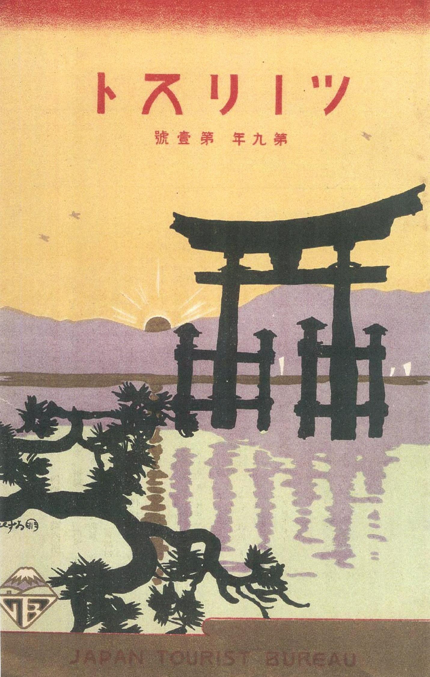 出版物からみるジャパン・ツーリスト・ビューローの歴史