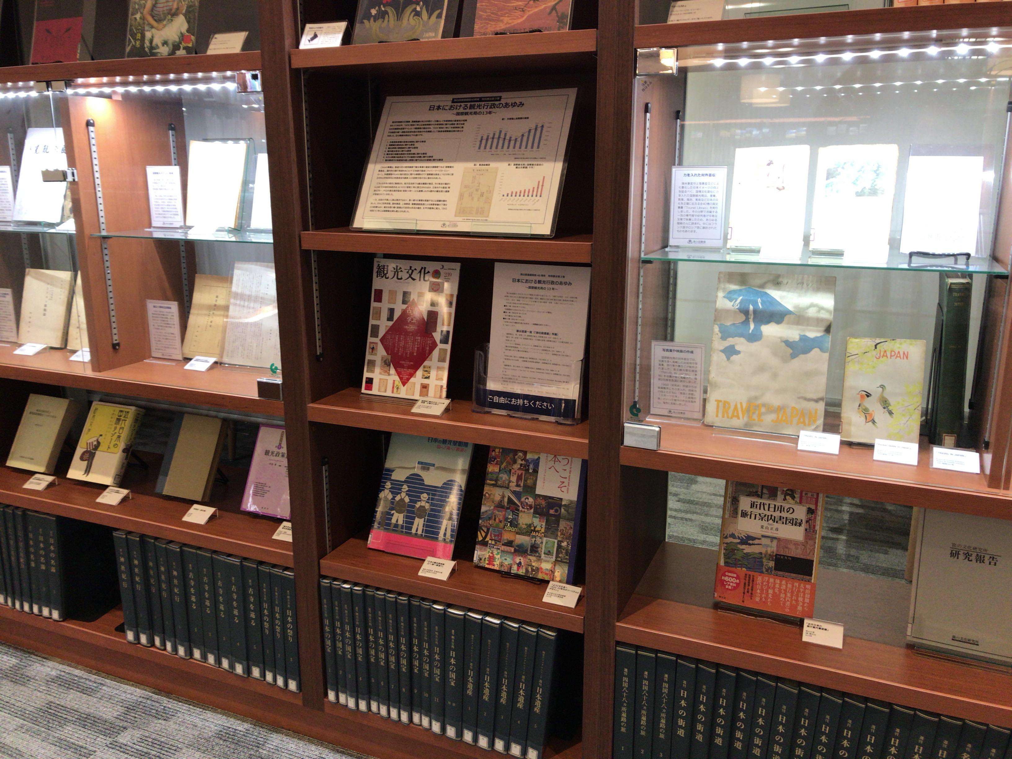旅の図書館   (公財)日本交通公...