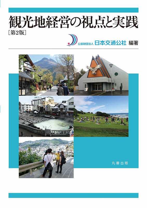 観光地経営の視点と実践[第2版]