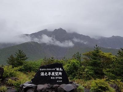 霧島錦江湾国立公園の看板