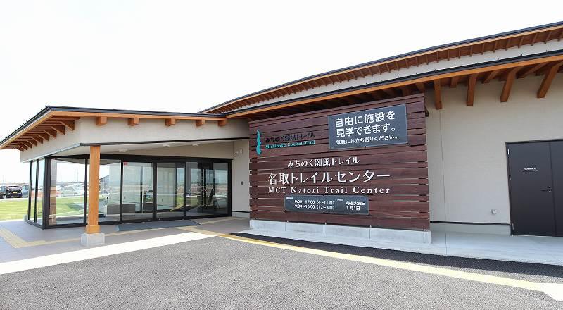 名取トレイルセンター