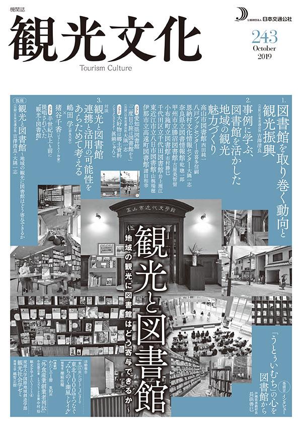 機関誌「観光文化」243号