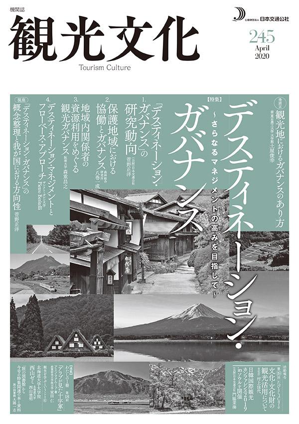 機関誌「観光文化」245号