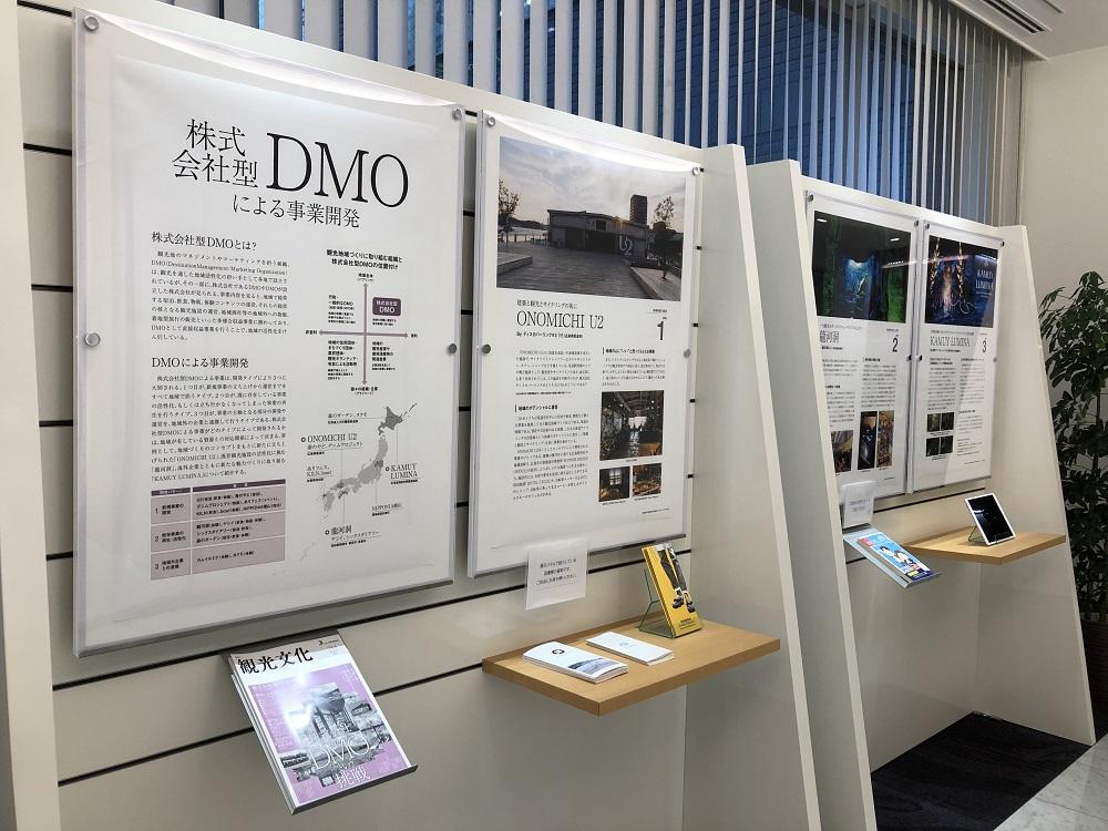 株式会社型DMOによる事業開発(2020年7月~9月)